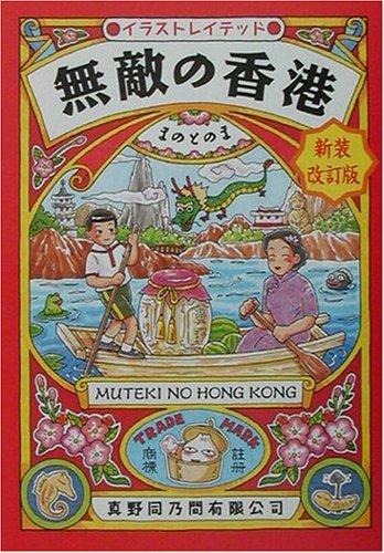無敵の香港