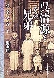 呉清源とその兄弟 ―呉家の百年
