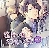 シチュエーションドラマCD「恋情の檻 狂愛の鳥籠 side:B」