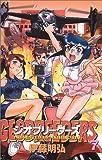 ジオブリーダーズ 7 (ヤングキングコミックス)