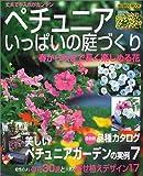 ペチュニアいっぱいの庭づくり (Seibido mook)