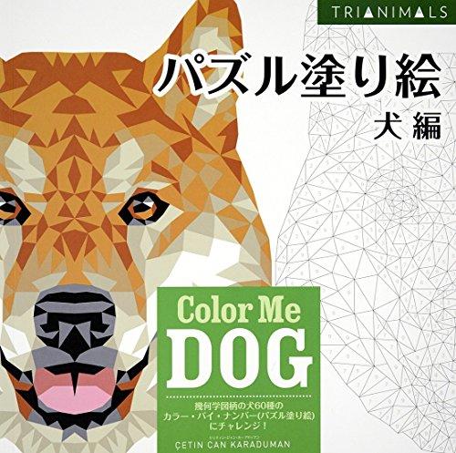 パズル塗り絵 犬編 Color Me DOG (ブティックムックno.1319)