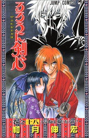 るろうに剣心 18 (ジャンプコミックス)