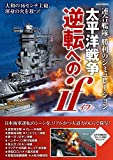 太平洋戦争逆転へのif 連合艦隊 勝利のシミュレーション (綜合ムック)