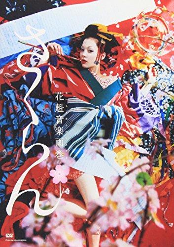 さくらん ~花魁音楽画巻~ [DVD]の詳細を見る