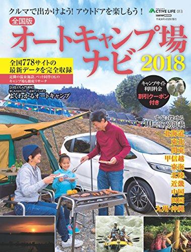 アクティブライフ・シリーズ013 全国版 オートキャンプ場ナビ2018 (CARTOP MOOK)