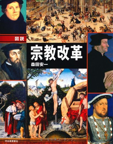 図説 宗教改革 (ふくろうの本/世界の歴史)