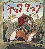 チックタック (児童図書館・絵本の部屋)