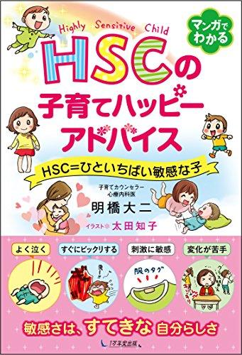 HSCの子育てハッピーアドバイス HSC=ひといちばい敏感な子