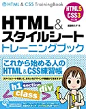 HTML&スタイルシート トレーニングブック HTML5+CSS3対応版