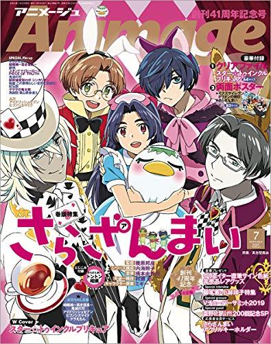 Animage(アニメージュ) 2019年 07 月号 [雑誌]
