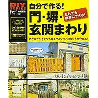 DIYシリーズ 自分で作る! 門・塀・玄関まわり (Gakken Mook DIY SERIES)