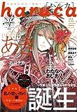 haruca 1 (Feelコミックス)