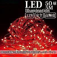 LEDイルミネーション ジュエリーライト 12V電源 イルミネーション ライト ワイヤー スター LED ワイヤーライト クリスマス/飾り/電飾/クリスマスライト 庭のフェンスパスの風景デコレーション (5M, 赤レッド)