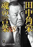 田中角栄 魂の言葉88 (知的生きかた文庫)