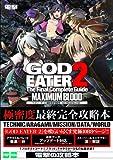 「ゴッドイーター2 最終完全攻略本 MAXIMUM BLOOD」の画像