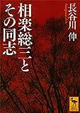 相楽総三とその同志 (講談社学術文庫)