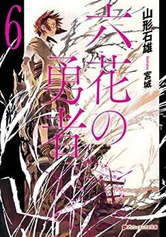 [山形石雄]の六花の勇者 6 (ダッシュエックス文庫DIGITAL)