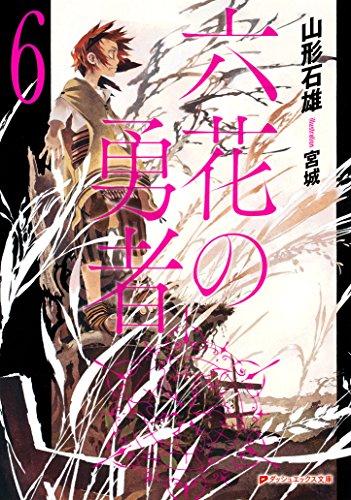 六花の勇者 6 (ダッシュエックス文庫DIGITAL)の詳細を見る