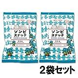 ゾンビスナック 焼肉味(青) 2袋セット SNS メディアで話題の スナック菓子 ハロウィン お誕生 パーティなどに♪