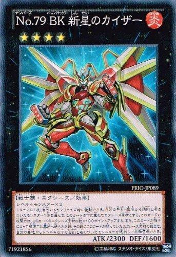 遊戯王 PRIO-JP089-SP 《No.79 BK 新星のカイザー》 Super