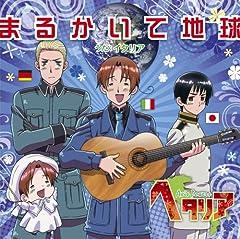 イタリア(浪川大輔)「まるかいて地球」のCDジャケット