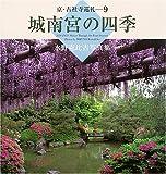 城南宮の四季—水野克比古写真集 (京・古社寺巡礼)