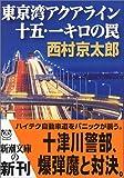 東京湾アクアライン十五・一キロの罠 (新潮文庫)