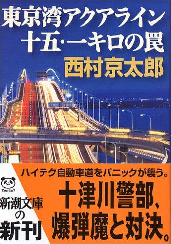 東京湾アクアライン十五・一キロの罠 (新潮文庫)の詳細を見る