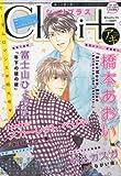 Cheri+ (シェリプラス) vol.10 2013年 11月号 [雑誌]