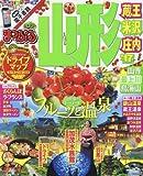 まっぷる 山形 蔵王・米沢・庄内 '17 (まっぷるマガジン)