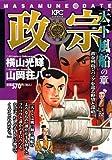 政宗(3)-天下風船の章- (講談社プラチナコミックス)