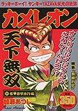 カメレオン 愛(ラブ)修学旅行編 (プラチナコミックス)