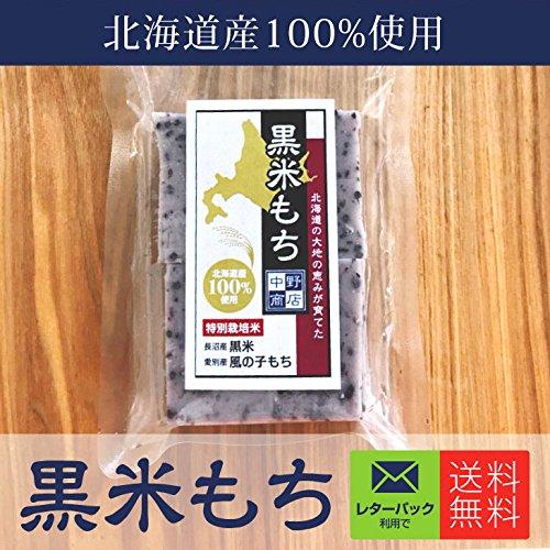 もち 8個入り 餅 切り餅北海道産水稲もち米 風の子もち使用 お正月 (黒米餅)