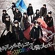 トライアングル・ドリーマー/心臓にメロディー (虹盤)[DVD]