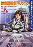 航宙軍提督ハリントン〈下〉―紅の勇者オナー・ハリントン〈5〉 (ハヤカワ文庫SF)
