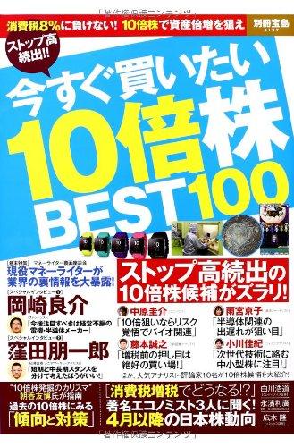 ストップ高続出!! 今すぐ買いたい10倍株BEST100 (別冊宝島 2157)