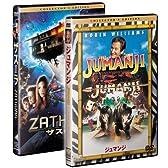 ザスーラ&ジュマンジ パック (初回限定生産) [DVD]