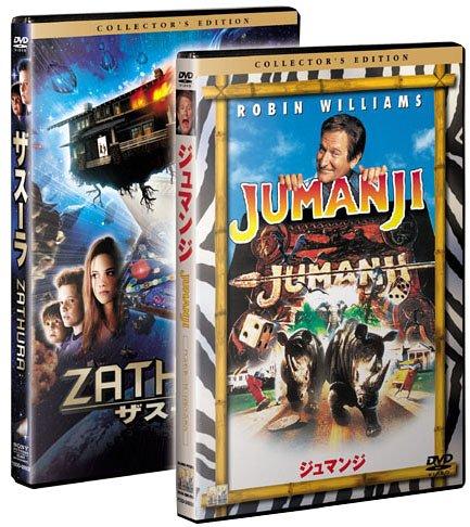 ザスーラ&ジュマンジ パック (初回限定生産) [DVD]の詳細を見る