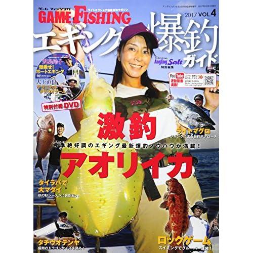 GAME FISHING Vol.4 2017年 12 月号 [雑誌]: Angling Salt 増刊