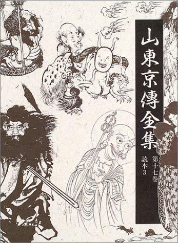 山東京伝全集〈第17巻〉読本(3)