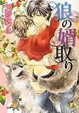 狼の婿取り (角川ルビー文庫)