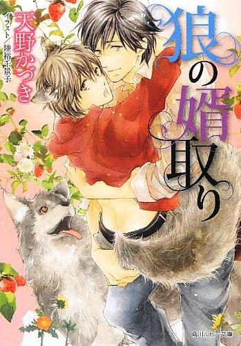 狼の婿取り (角川ルビー文庫)の詳細を見る