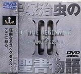手塚治虫の旧約聖書物語 第3巻 [DVD]