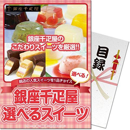 二次会・ゴルフコンペ・ビンゴ景品 パネもく! 選べる 銀座千疋屋スイーツ(目録・A4パネル付)