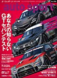 auto sport - オートスポーツ - 2019年 3/29号 No.1502