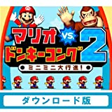 マリオvs.ドンキーコング2 ミニミニ大行進!  【Wii Uで遊べる ニンテンドーDSソフト】 [オンラインコード]