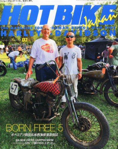 HOT BIKE Japan (ホットバイク・ジャパン) 2013年 09月号 [雑誌]