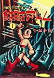 長編冒険漫画 鉄腕アトム [1956-57・復刻版] 1
