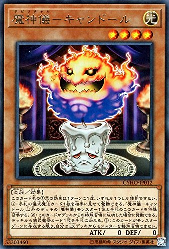 魔神儀-キャンドール レア 遊戯王 サイバネティック・ホライゾン cyho-jp012